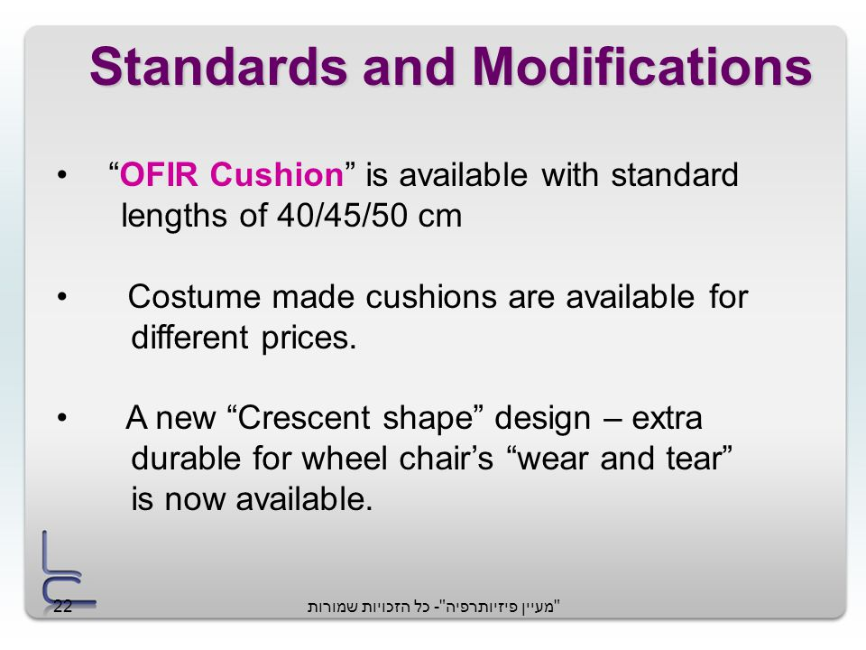 מעיין פיזיותרפיה - כל הזכויות שמורות22 Standards and Modifications OFIR Cushion is available with standard lengths of 40/45/50 cm Costume made cushions are available for different prices.