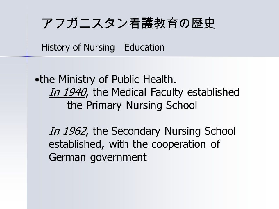 the Ministry of Public Health. In 1940, the Medical Faculty established the Primary Nursing School In 1962, the Secondary Nursing School established,