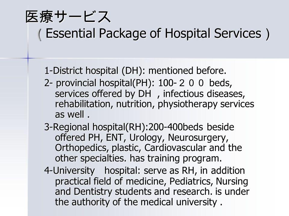 医療サービス ( Essential Package of Hospital Services ) 1-District hospital (DH): mentioned before.