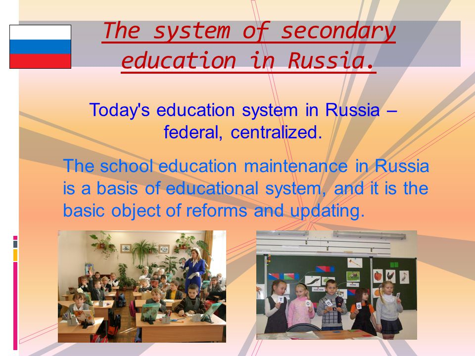 The system of secondary education in Russia. The school education maintenance in Russia is a basis of educational system, and it is the basic object o