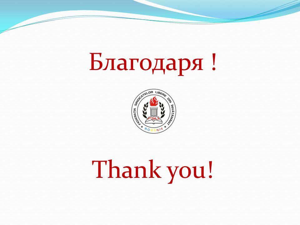 Благодаря ! Thank you!