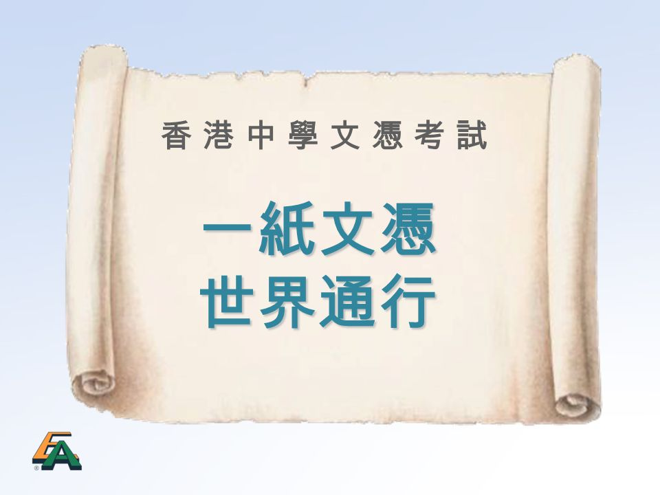 香 港 中 學 文 憑 考 試香 港 中 學 文 憑 考 試 一紙文憑世界通行