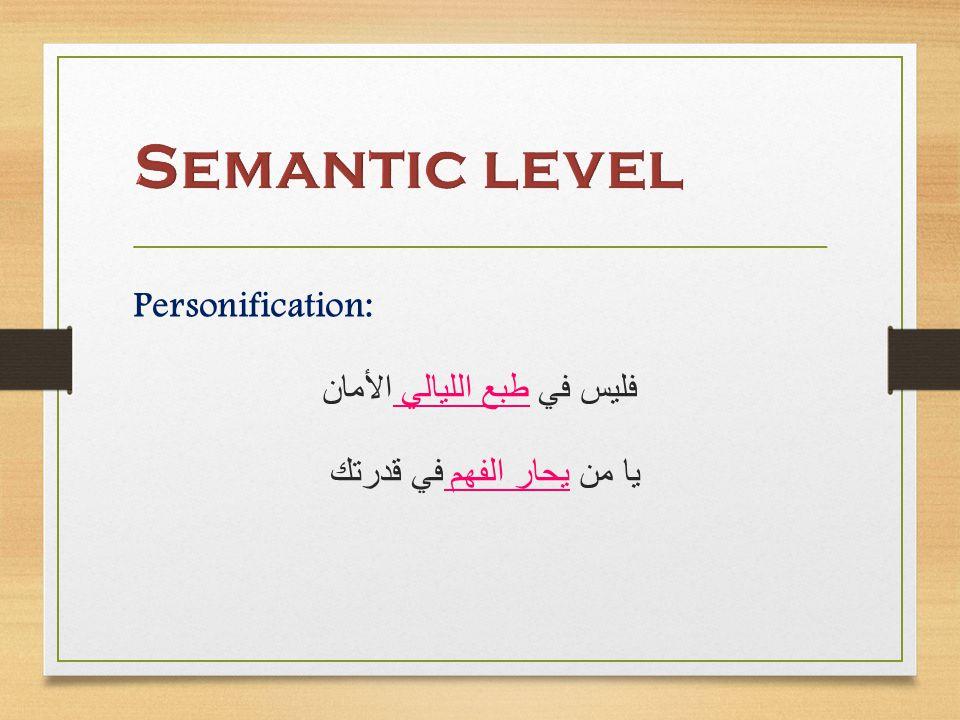 Personification: فليس في طبع الليالي الأمان يا من يحار الفهم في قدرتك