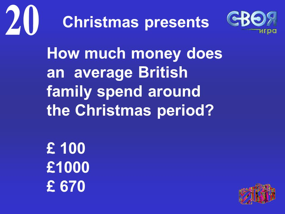 How much money does an average British family spend around the Christmas period.