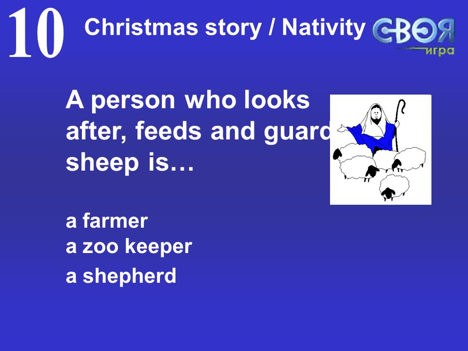 What helped the wise men to find the birthplace of baby Jesus? Christmas story / Nativity
