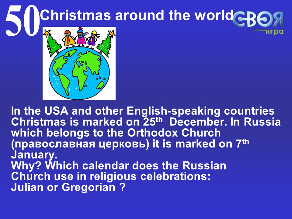 Christmas around the world In the USA and other English-speaking countries Christmas is marked on 25 th December.