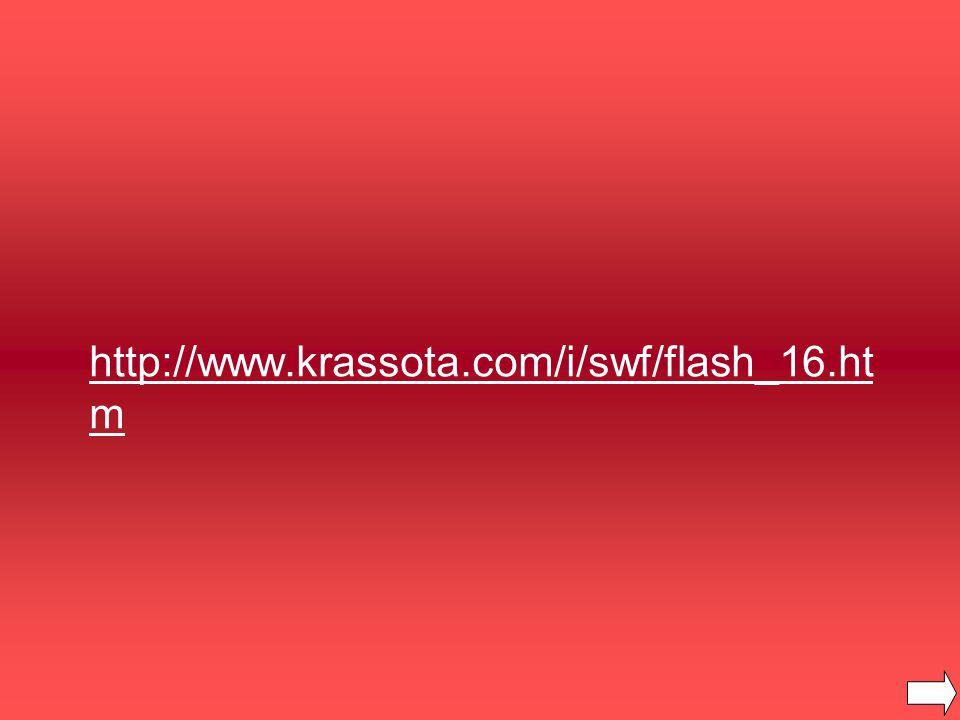 http://www.krassota.com/i/swf/flash_16.ht m