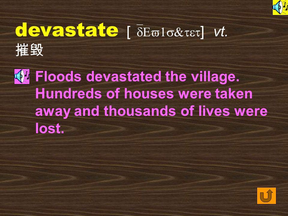 devastate [ `dEv1s&tet ] vt.摧毀 Floods devastated the village.