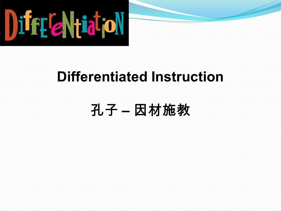 Differentiated Instruction 孔子 – 因材施教