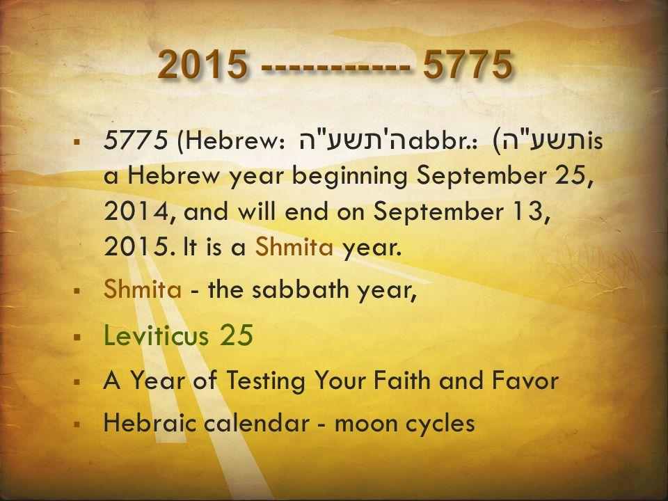  5775 (Hebrew: ה תשע ה abbr.: תשע ה ) is a Hebrew year beginning September 25, 2014, and will end on September 13, 2015.