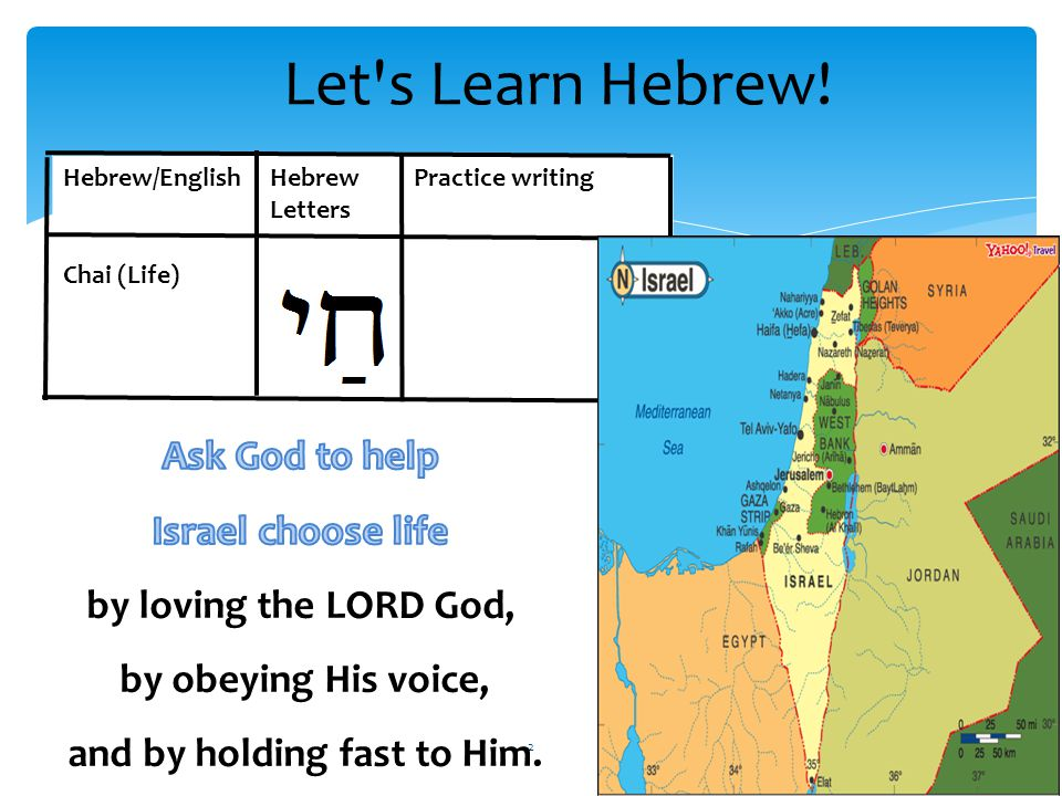 Hebrew/EnglishHebrew Letters Practice writing Chai (Life)Yud Chet Let s Learn Hebrew! 2