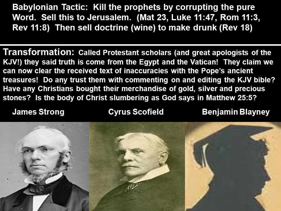 Transformation: Called Protestant scholars (and great apologists of the KJV!) they said truth is come from the Egypt and the Vatican! They claim we ca