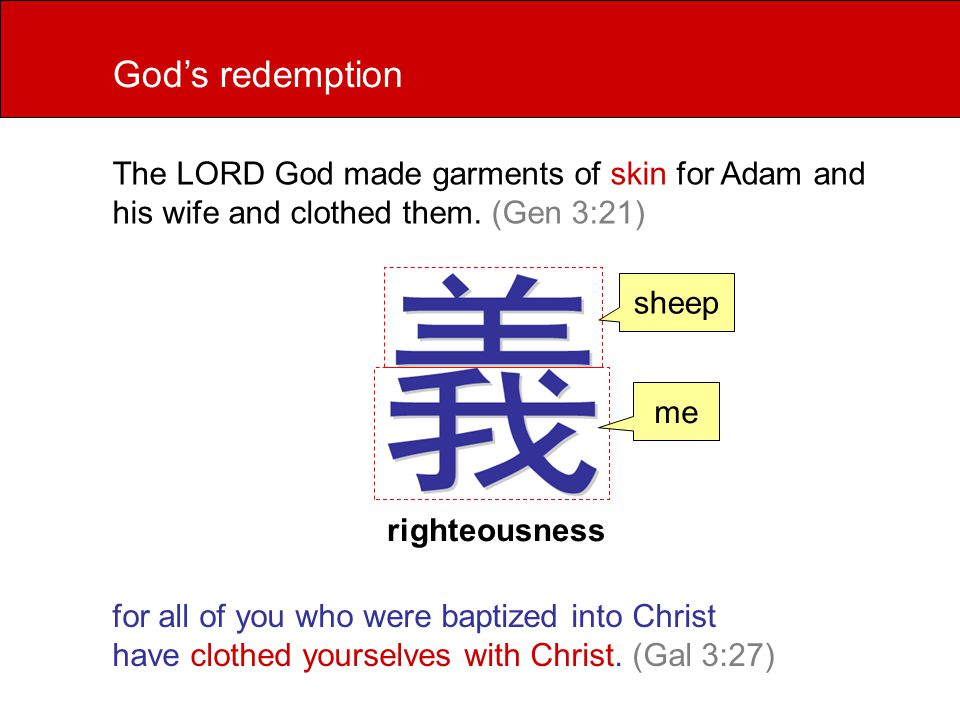 God's redemption The LORD God made garments of skin for Adam and his wife and clothed them.