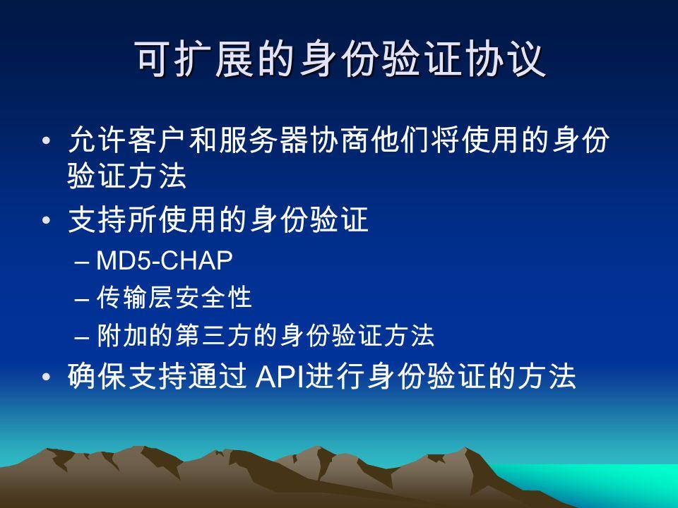 可扩展的身份验证协议 允许客户和服务器协商他们将使用的身份 验证方法 支持所使用的身份验证 –MD5-CHAP – 传输层安全性 – 附加的第三方的身份验证方法 确保支持通过 API 进行身份验证的方法