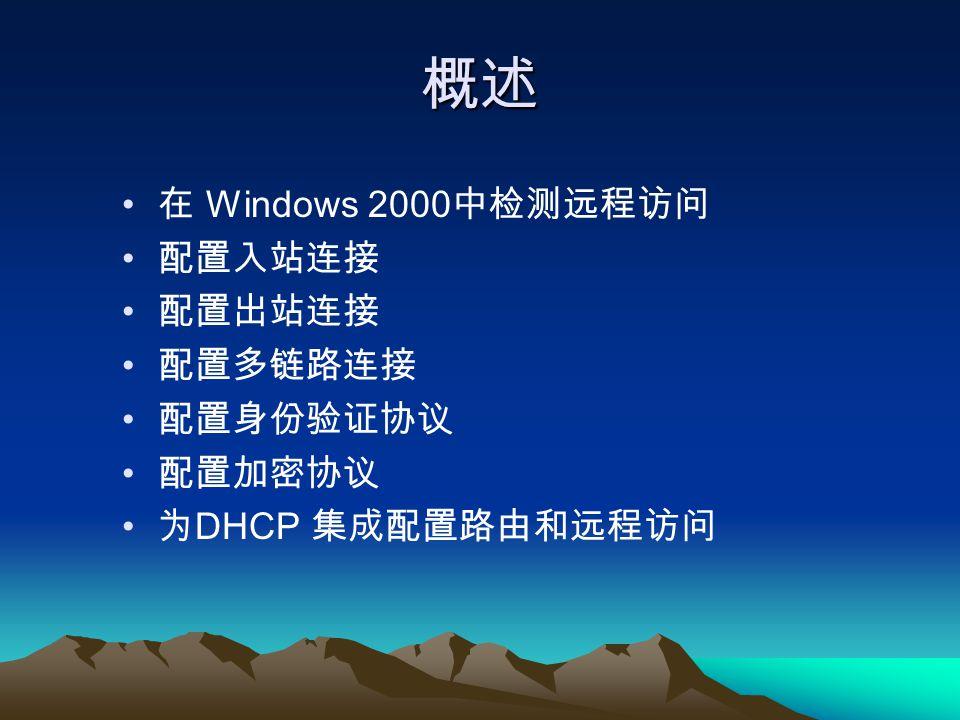 概述 在 Windows 2000 中检测远程访问 配置入站连接 配置出站连接 配置多链路连接 配置身份验证协议 配置加密协议 为 DHCP 集成配置路由和远程访问
