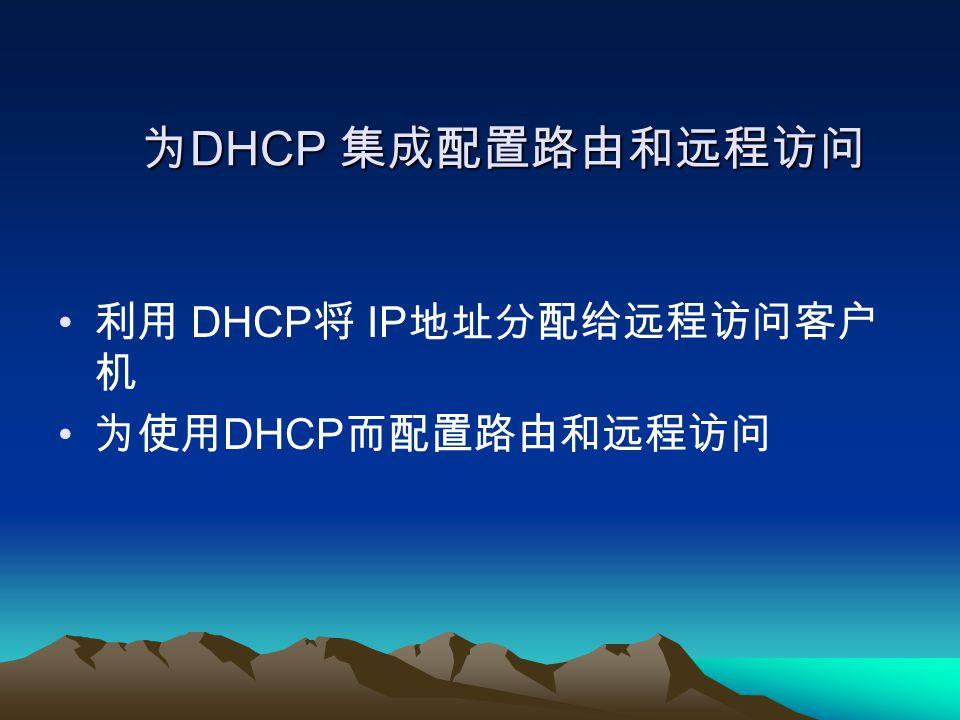 为 DHCP 集成配置路由和远程访问 为 DHCP 集成配置路由和远程访问 利用 DHCP 将 IP 地址分配给远程访问客户 机 为使用 DHCP 而配置路由和远程访问