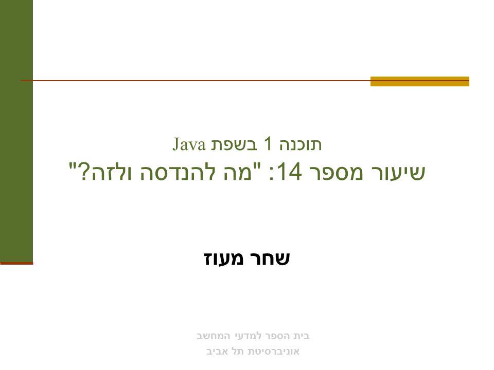 תוכנה 1 בשפת Java אוניברסיטת תל אביב 32 שבירת המודולריות נזכיר 3 גישות לפתרון הבעיה: מעבר לשימוש ברכיבים (components) במקום עצמים כגון: Servlets או EJB's חסרון: Domain Specific Framework פתרונות ברמת שפת התכנות ותבניות העיצוב כגון: Mixin או Dynamic Proxy חסרון: דורש תחזוקה ידנית של העיצוב מעבר לשפת תכנות בפרדיגמה התומכת ביחסים נוספים בין מחלקות כגון: AspectJ או שפת E חסרון: לימוד שפה חדשה