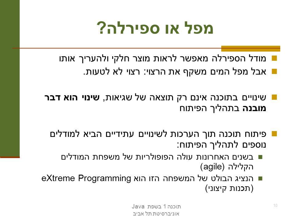 תוכנה 1 בשפת Java אוניברסיטת תל אביב 10 מפל או ספירלה .