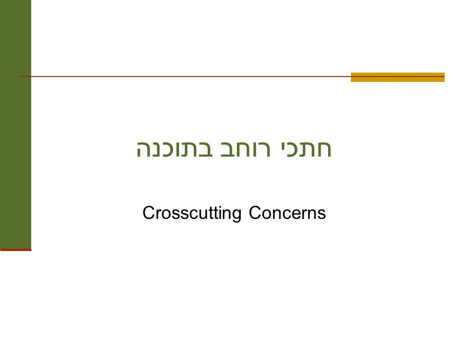 Crosscutting Concerns חתכי רוחב בתוכנה