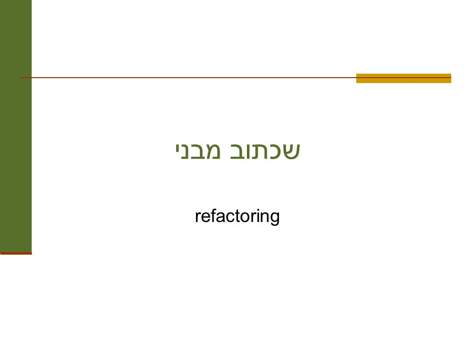 שכתוב מבני refactoring