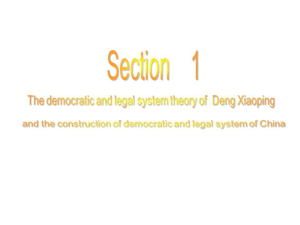 Chapter two The democratic and legal system theory of Deng Xiaoping 、 three represents theory and run the country according to law