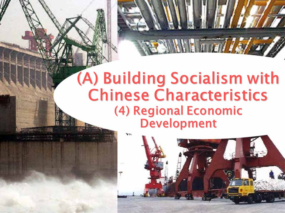 3 (A) Building Socialism with Chinese Characteristics (3) The Four Modernizations