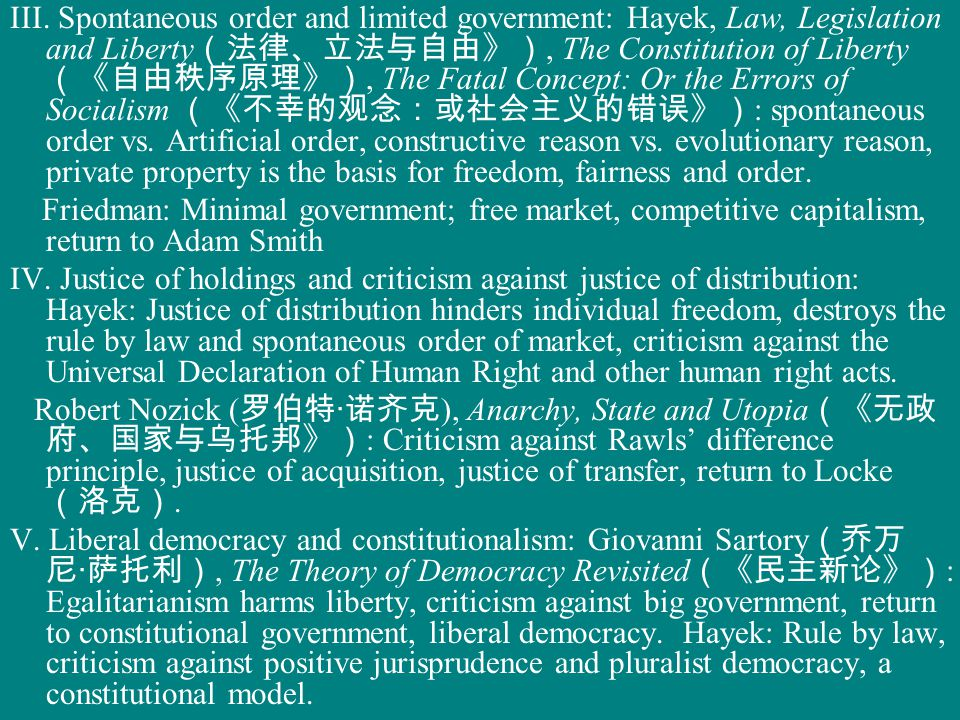III. Spontaneous order and limited government: Hayek, Law, Legislation and Liberty (法律、立法与自由》), The Constitution of Liberty (《自由秩序原理》), The Fatal Conc