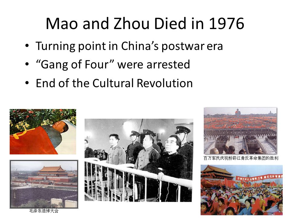 Mao and Zhou Died in 1976 Turning point in China's postwar era Gang of Four were arrested End of the Cultural Revolution