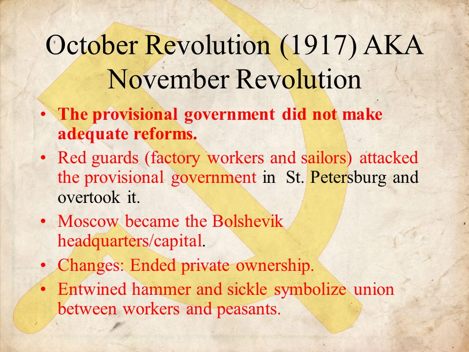October Revolution (1917) AKA November Revolution The provisional government did not make adequate reforms. Red guards (factory workers and sailors) a