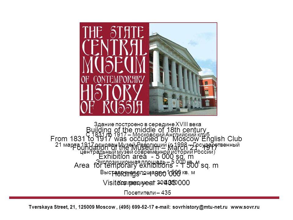 Космическая эра Exhibition area -500 sq. m Number of exhibits - 800 exhibits Cosmic age