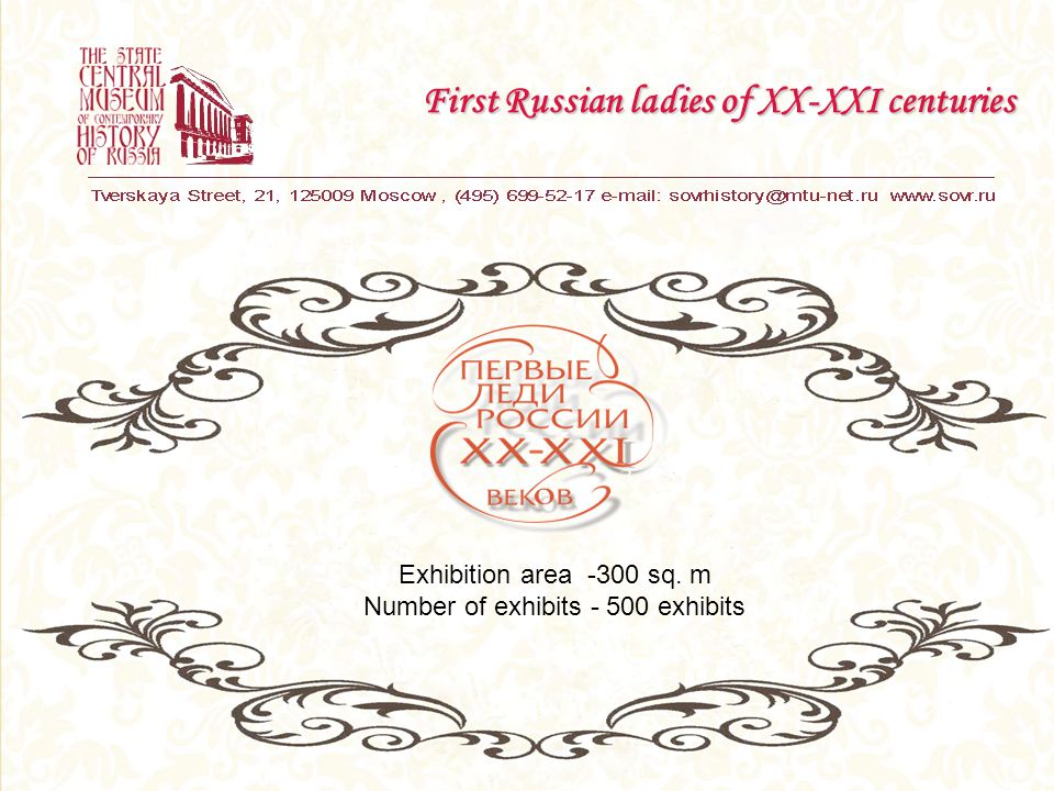 First Russian ladies of XX-XXI centuries Exhibition area -300 sq.