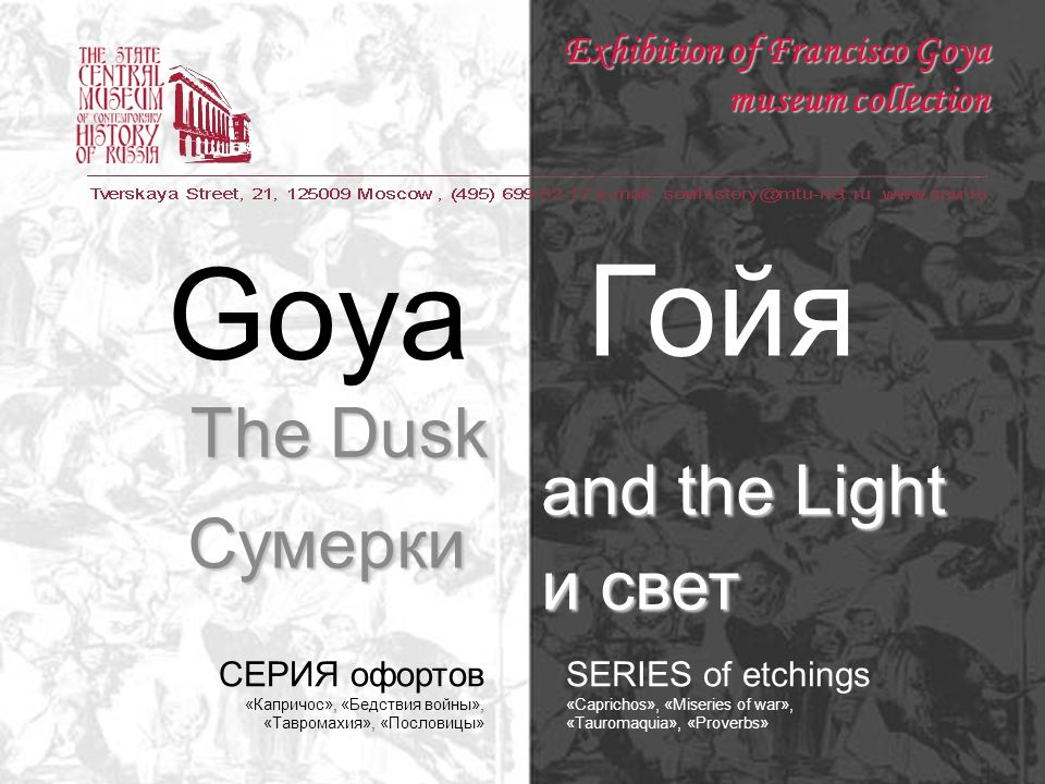 Exhibition of Francisco Goya museum collection Goya The Dusk and the Light SERIES of etchings «Caprichos», «Miseries of war», «Tauromaquia», «Proverbs