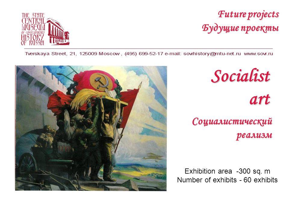Будущие проекты Exhibition area -300 sq.