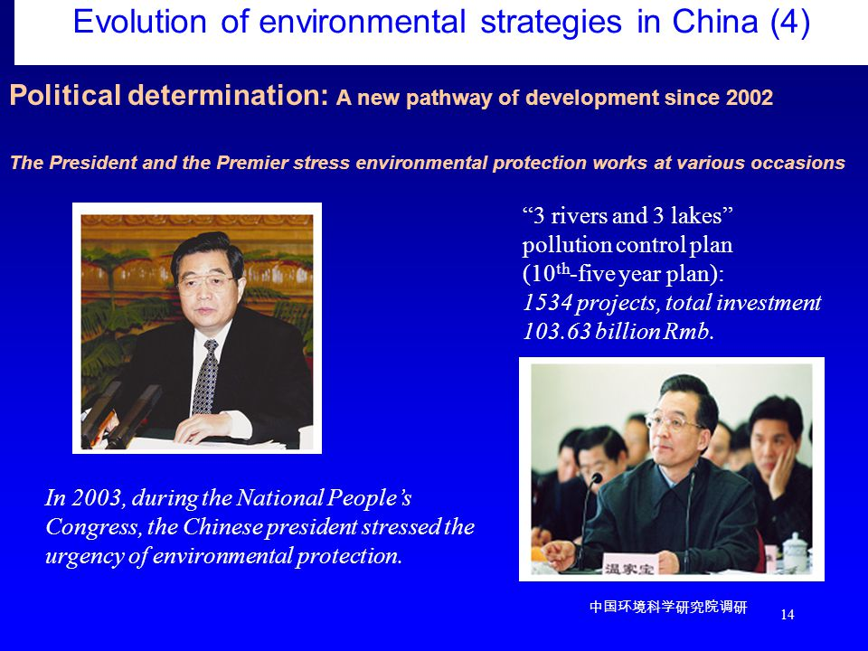 14 In 2003, during the National People's Congress, the Chinese president stressed the urgency of environmental protection.