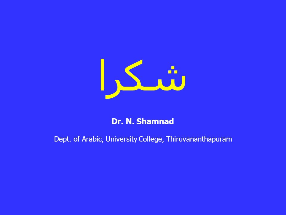 شكرا Dr. N. Shamnad Dept. of Arabic, University College, Thiruvananthapuram