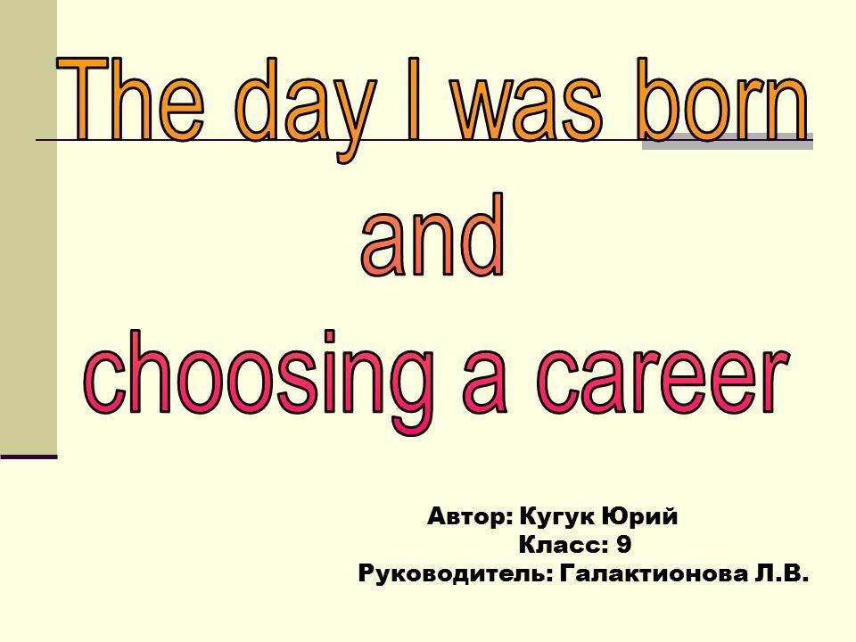 Автор: Кугук Юрий Класс: 9 Руководитель: Галактионова Л.В.