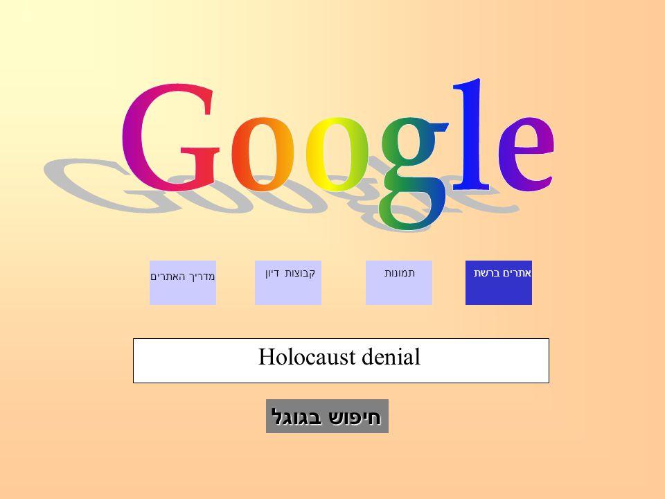 אתרים ברשתתמונותקבוצות דיון מדריך האתרים חיפוש בגוגל Holocaust denial