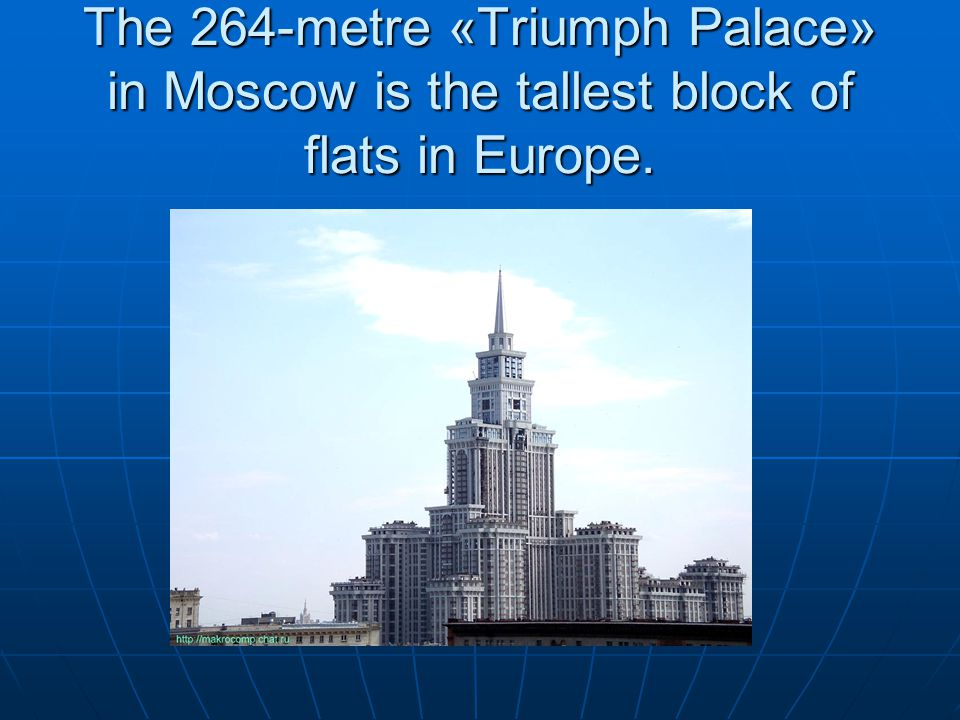 The 264-metre «Triumph Palace» in Moscow is the tallest block of flats in Europe.