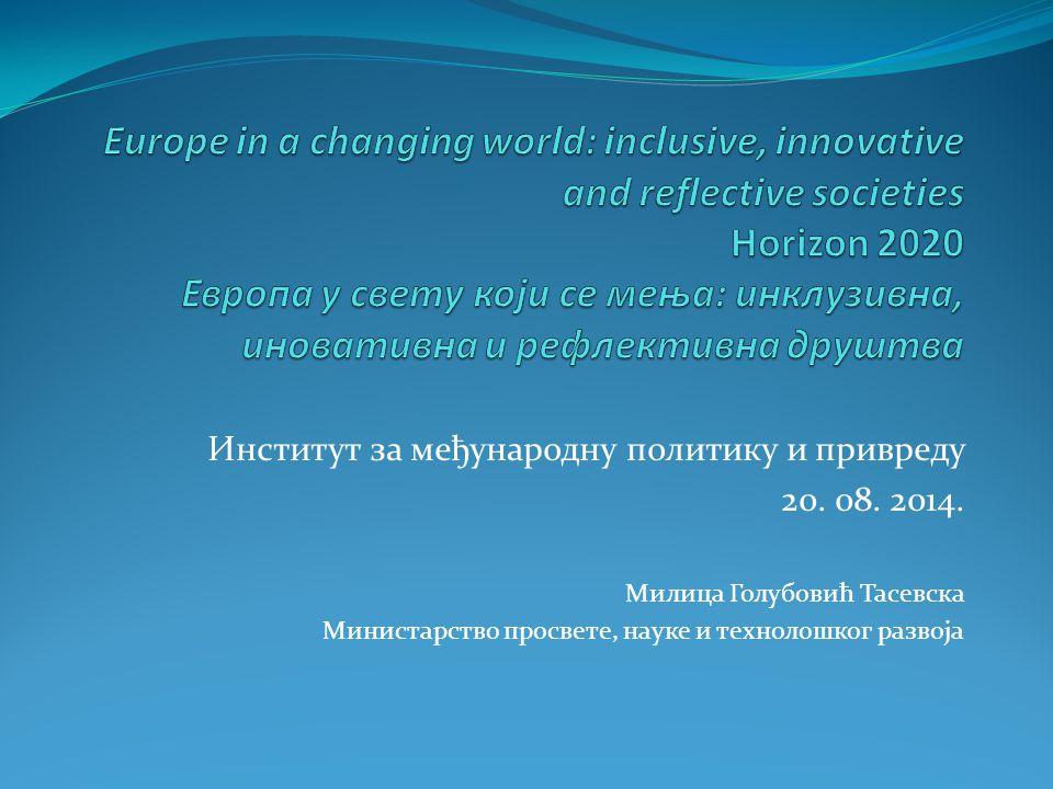 Институт за међународну политику и привреду 20. 08.