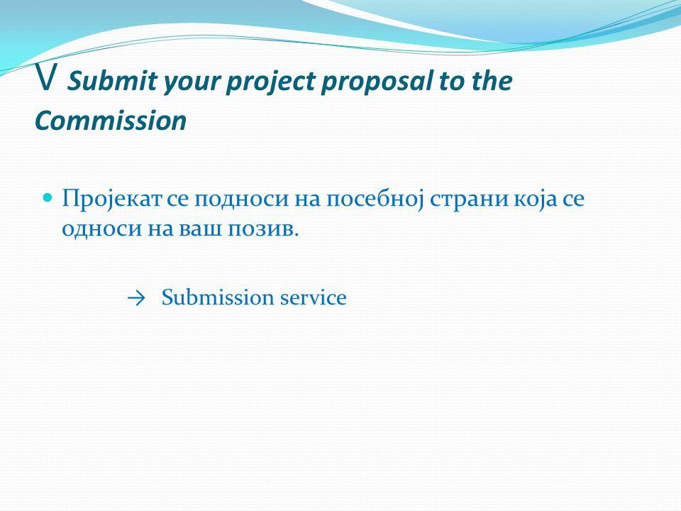 V Submit your project proposal to the Commission Пројекат се подноси на посебној страни која се односи на ваш позив. → Submission service