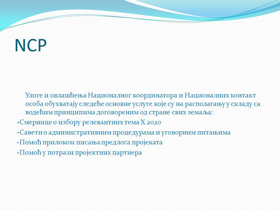 NCP Улоге и овлашћења Националног координатора и Националних контакт особа обухватају следеће основне услуге које су на располагању у складу са водећи