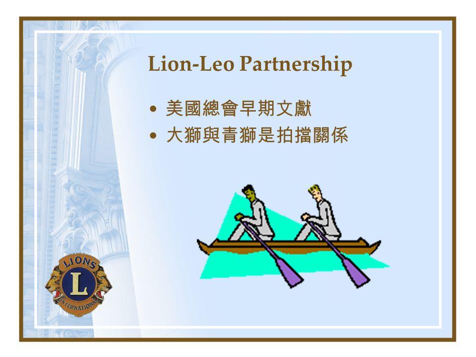 Lion-Leo Partnership 美國總會早期文獻 大獅與青獅是拍擋關係