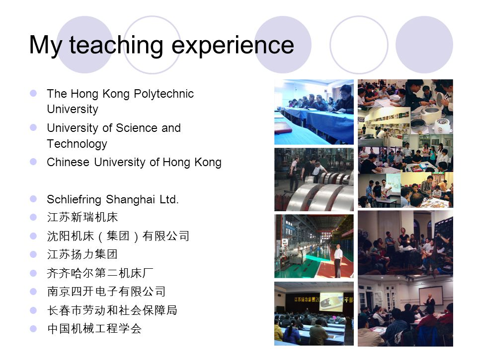 How to reach me Email: ichwwai@polyu.edu.hkichwwai@polyu.edu.hk Tel.: 2766 42939314 0454 Office: W309j Industrial Centre Office hour: 9:00 – 5:30, email me for appointment, and then call me 30 min.