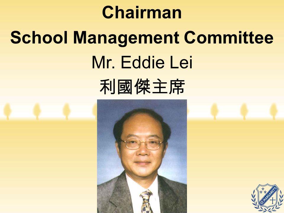Chairman School Management Committee Mr. Eddie Lei 利國傑主席