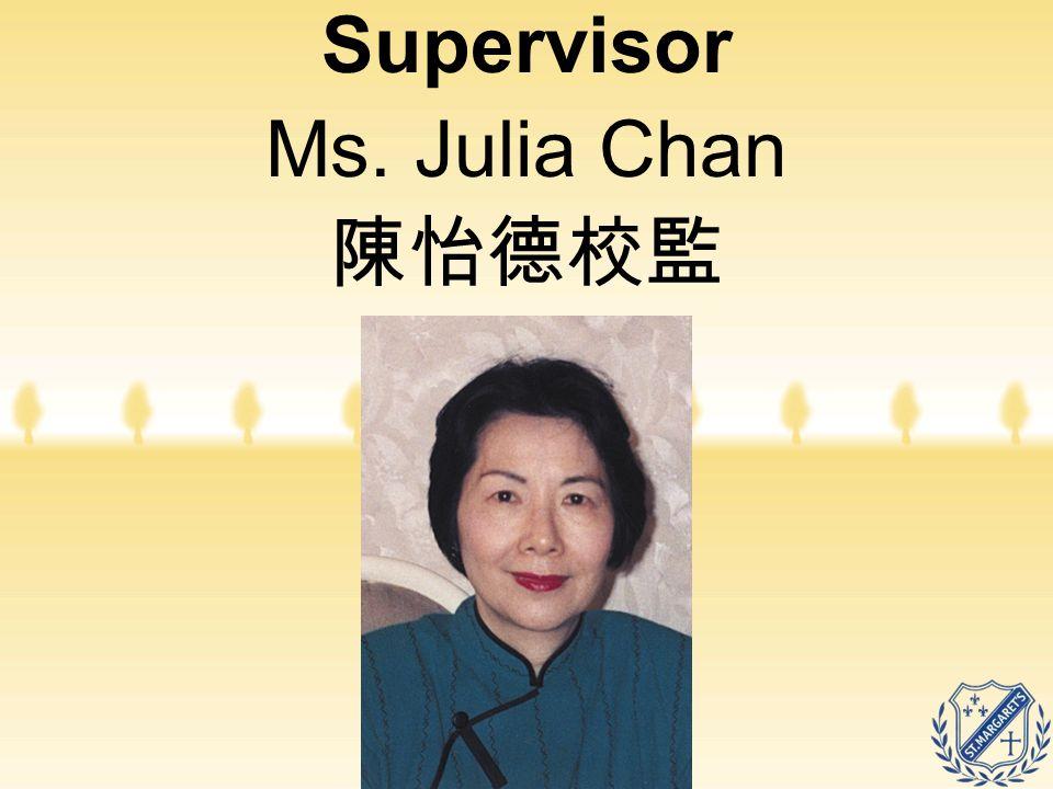 Supervisor Ms. Julia Chan 陳怡德校監