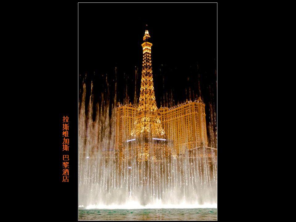 拉斯维加斯 著名的百乐门酒店大堂玻璃花