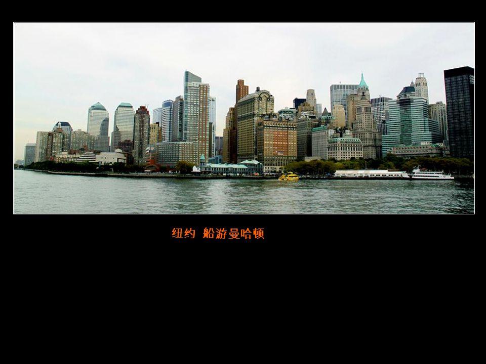 纽约 船游曼哈顿