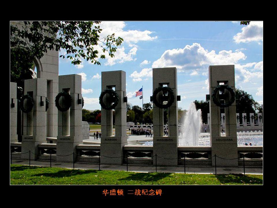 华盛顿 国防部五角大楼