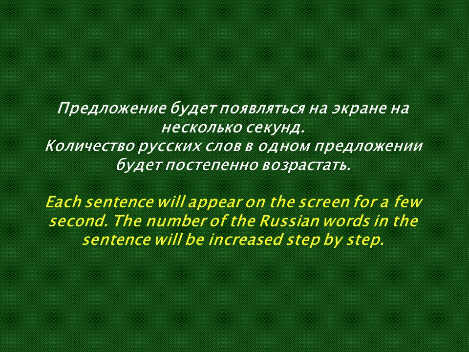 ИНСТРУКЦИЯ Просим Вас: прочитать предложение про себя один раз и запомнить из него все русские слова; когда предложение исчезнет с экрана, назвать все