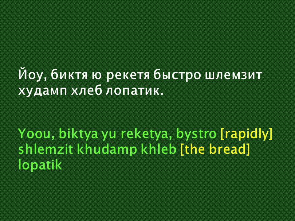 Предложение будет появляться на экране на несколько секунд. Количество русских слов в одном предложении будет постепенно возрастать. Each sentence wil